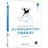 基于MSP430单片机的控制系统设计 清华大学出版社