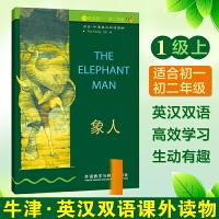 外研社:象人(第1级上.适合初一.初二年级)(书虫.牛津英汉双语读物)