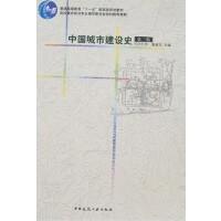 【旧书二手书8成新】中国城市建设史第三版第3版 董鉴泓 中国建筑工业出版社 97871120612