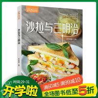 萨巴厨房系列:沙拉与三明治 减脂轻食书籍 美味早餐制作指导教程 健康早餐烹饪制作菜谱书 美食烹饪食谱教程书 西餐入门