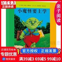 正版小魔怪要上学绘本上海文化出版社 平装儿童故事书 0-3-6岁幼儿关于上学和阅读的图画故事书籍 幼儿园小学一年级课外