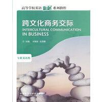 跨文化商务交际(高等学校英语拓展系列教程)(2013版)