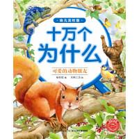十万个为什么(幼儿美绘版):可爱的动物朋友