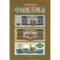 【旧书二手书九成新】中国纸币图录:2011*版