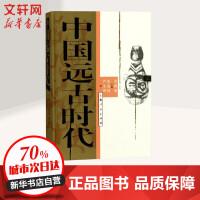 中国远古时代 苏秉琦 主编;张忠培,严文明 撰