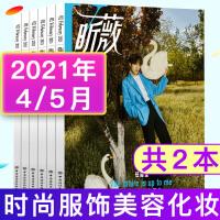 【新期两本】昕薇杂志 2021年4/5月 穿衣搭配女性时尚服饰美容
