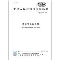 道路交通反光膜 GB/T18833-2012(代替GB/T18833-2002)