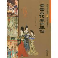 中国古代服饰风俗