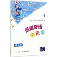 西班牙语快乐学练习册.1 商务印书馆