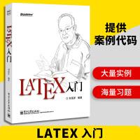 LATEX入门 LATEX排版入门到精通 物理化学生物工程数学排版软件教程 LATEX软件书 LATEX入门与提高