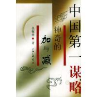 【二手书9成新】神奇的加与减:中国**谋略 吴稼祥 上海三联书店 9787542616371