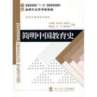 简明中国教育史(第五版)王炳照 北京师范大学出版集团 333教育综合适用