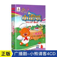 正版中央人民广播电台小喇叭经典童话广播剧小熊请客4CD光盘碟片