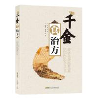 【新书店正版】千金食治方,姚舜宇,安徽科学技术出版社9787533776251