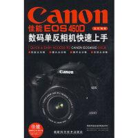 【新书店正版】佳能EOS 450D数码单反相机快速上手 汪洋 福建科技出版社