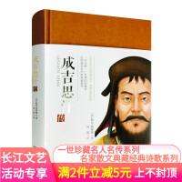 成吉思汗�� (法)勒�雀耵�塞著 一世珍藏名人名�骶�品典藏 中��元帝��的���H�造者 精�b正版��籍 �充N�� 名人�饔� �L江文