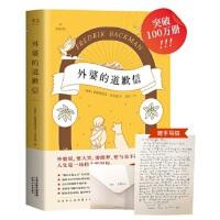 外婆的道歉信 [瑞典]弗雷德里克・巴克曼,译者 孟汇一 天津人民出版社 9787201116693