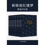 蒋勋说红楼梦(套装共8册)(电子书)
