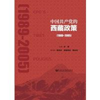 中国共产党的西藏政策(1989~2005)