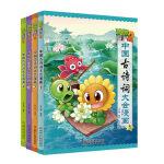 植物大战僵尸2・中国古诗词大会漫画(第一辑 共4册)