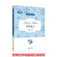 外文出版社 世界名著阅读丛书 伊索寓言 英文全本未删减