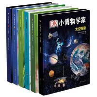 DK儿童百科全书全套6本中国少年儿童百科全书鸟类观察昆虫研究太空探索野外探险矿石动物植物国家地理科普读物6-12岁儿童