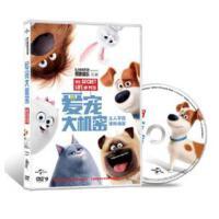 动画电影 爱宠大机密DVD光盘碟片 D9 国语 英语原声