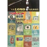 【旧书二手书9成新】大玩LOMO与玩具相机..【蝉】