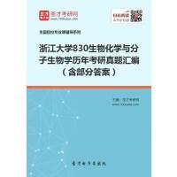 浙江大�W830生物化�W�c分子生物�W�v年考研真�}�R�(含部分答案).