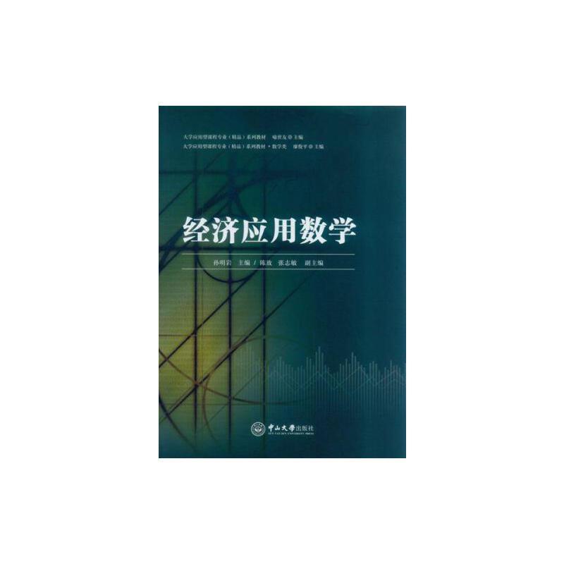 经济应用数学(数学类大学应用型课程专业精品系列教材) 正版 孙明岩 ;陈放,张志敏  9787306054050