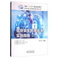 信息安全管理体系实施指南(第2版) 9787506685894 谢宗晓 中国标准出版社