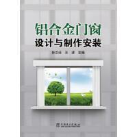 铝合金门窗设计与制作安装 正版 孙文迁,王波 9787512332171