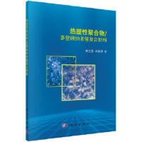 【正版全新直发】热塑性聚合物/多壁碳纳米管复合材料 郑玉婴,林锦贤 9787030535856 科学出版社