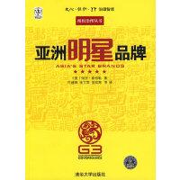 亚洲明星品牌(文化、组织、IT治理智库・组织治理丛书)