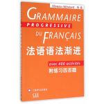 法语语法渐进(初级)--附练习400题