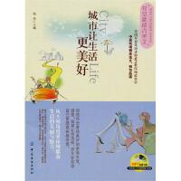 【旧书二手书8成新包邮】城市让生活更美好 杨佳 中国纺织出版社 9787506465540