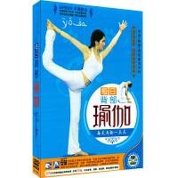 新华书店正版 每日背部瑜珈DVD
