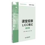 课堂观察LICC模式(课例集)/课程实施与学校革新丛书