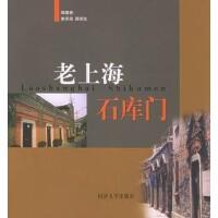 【二手9成新】老上海石库门
