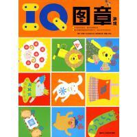 IQ图章游戏 韩国三省出版社 编,冯将 译 9787534024399 浙江人民美术出版社