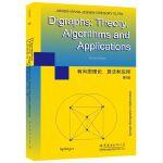 有向图理论、算法和应用 第2版