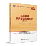 基金从业资格考试教材2020(科目3)天一金融基金从业教材:私募股权投资基金基础知识(第二版)
