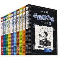 小屁孩日记(1-10)套装 中文版
