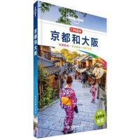 LP日本 孤独星球Lonely Planet口袋指南系列-京都和大阪 澳大利亚Lonely Planet公司 中国地图