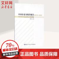 中国养老金精算报告.2018-2022 编者:郑秉文