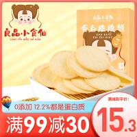 新品【良品铺子儿童零食-蛋白脆脆饼110gx2盒】儿童零食饼干整箱休闲食品