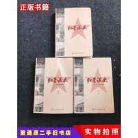 【二手9成新】红星酒史(全三册)北京二锅头酒博物馆中国大百科全出版社