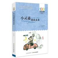 百年百部中国儿童文学经典书系(新版)・小灵通漫游未来