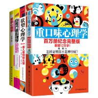 重口味心理学书系4册套装