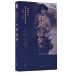 口岸往事:海外侨民在中国的迷梦与生活(1843―1943)